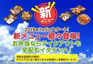 新メニューのお知らせ ~2019年7月5日よりビーフカレーやサーロインステーキ、天ぷら、丼などラインナップが増えました!~