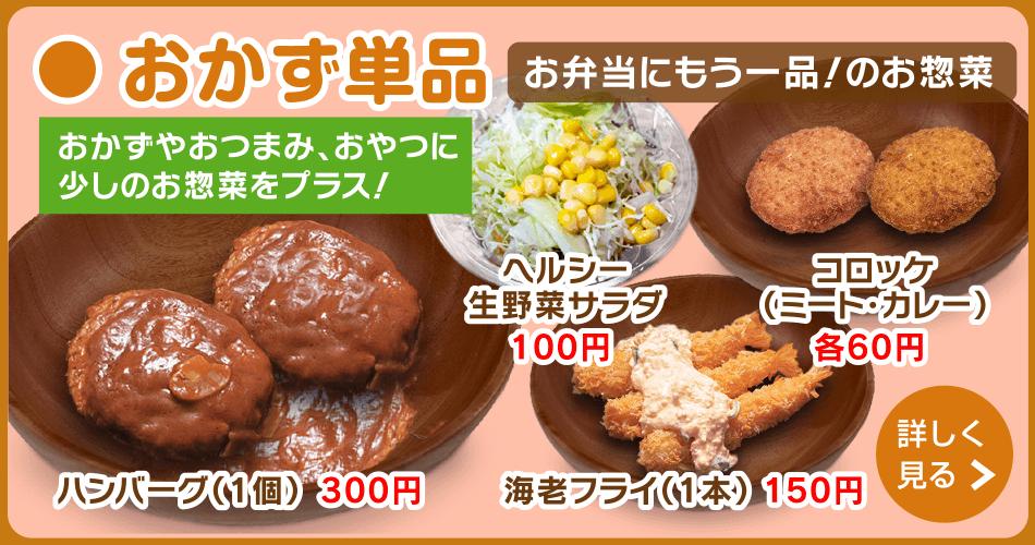 和惣菜4種盛り・おかずセット